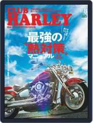 Club Harley クラブ・ハーレー (Digital) Subscription July 18th, 2019 Issue