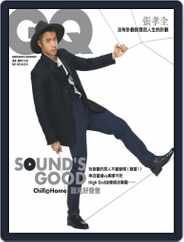 Gq 瀟灑國際中文版 (Digital) Subscription May 5th, 2020 Issue
