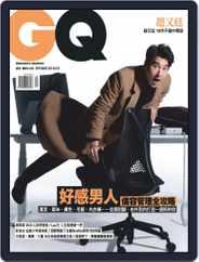 Gq 瀟灑國際中文版 (Digital) Subscription September 9th, 2019 Issue