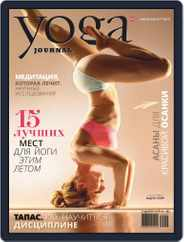 Yoga Journal Russia (Digital) Subscription July 1st, 2019 Issue
