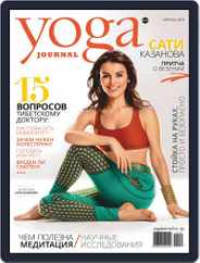 Yoga Journal Russia (Digital) Subscription April 1st, 2019 Issue