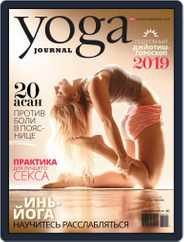 Yoga Journal Russia (Digital) Subscription January 1st, 2019 Issue