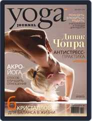 Yoga Journal Russia (Digital) Subscription December 1st, 2018 Issue
