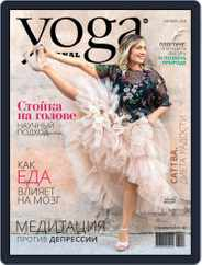 Yoga Journal Russia (Digital) Subscription October 1st, 2018 Issue