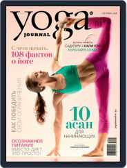 Yoga Journal Russia (Digital) Subscription September 1st, 2018 Issue