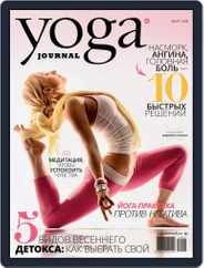 Yoga Journal Russia (Digital) Subscription March 1st, 2018 Issue