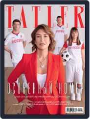 Tatler Russia (Digital) Subscription June 1st, 2020 Issue