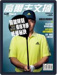 Golf Digest Taiwan 高爾夫文摘 (Digital) Subscription June 11th, 2020 Issue