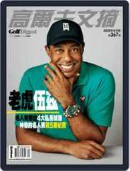 Golf Digest Taiwan 高爾夫文摘 (Digital) Subscription April 6th, 2020 Issue