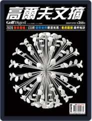 Golf Digest Taiwan 高爾夫文摘 (Digital) Subscription March 5th, 2020 Issue