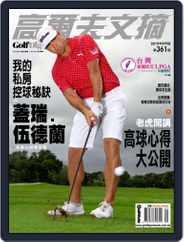 Golf Digest Taiwan 高爾夫文摘 (Digital) Subscription September 4th, 2019 Issue