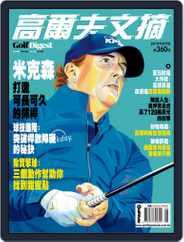 Golf Digest Taiwan 高爾夫文摘 (Digital) Subscription August 7th, 2019 Issue