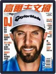 Golf Digest Taiwan 高爾夫文摘 (Digital) Subscription July 15th, 2019 Issue