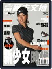 Golf Digest Taiwan 高爾夫文摘 (Digital) Subscription April 15th, 2019 Issue