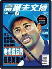 Golf Digest Taiwan 高爾夫文摘 (Digital) Subscription March 4th, 2019 Issue