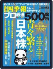 会社四季報プロ500 (Digital) Subscription June 17th, 2019 Issue