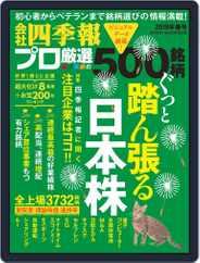 会社四季報プロ500 (Digital) Subscription March 17th, 2019 Issue