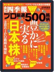 会社四季報プロ500 (Digital) Subscription September 17th, 2018 Issue