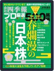 会社四季報プロ500 (Digital) Subscription March 19th, 2018 Issue