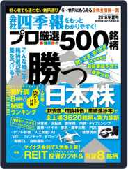 会社四季報プロ500 (Digital) Subscription June 23rd, 2017 Issue