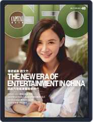 Capital Ceo 資本才俊 (Digital) Subscription February 6th, 2019 Issue