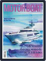 Motor Boat & Yachting Russia (Digital) Subscription November 1st, 2019 Issue