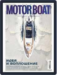 Motor Boat & Yachting Russia (Digital) Subscription November 1st, 2018 Issue