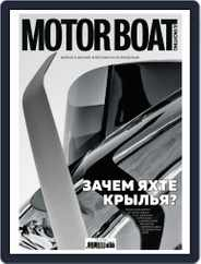 Motor Boat & Yachting Russia (Digital) Subscription May 1st, 2018 Issue