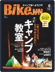 Bikejin/培倶人 バイクジン (Digital) Subscription May 7th, 2019 Issue