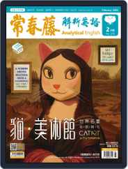 Ivy League Analytical English 常春藤解析英語 (Digital) Subscription January 22nd, 2020 Issue