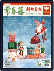 Ivy League Analytical English 常春藤解析英語 (Digital) Subscription November 26th, 2019 Issue