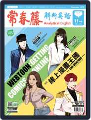 Ivy League Analytical English 常春藤解析英語 (Digital) Subscription October 28th, 2019 Issue