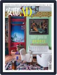 Ad 安邸 (Digital) Subscription June 5th, 2020 Issue