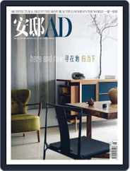Ad 安邸 (Digital) Subscription May 5th, 2020 Issue
