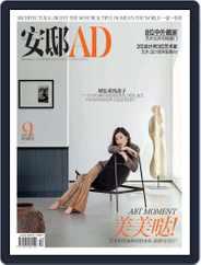 Ad 安邸 (Digital) Subscription October 5th, 2019 Issue