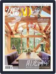 Ad 安邸 (Digital) Subscription July 4th, 2019 Issue