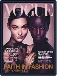 VOGUE JAPAN (Digital) Subscription November 28th, 2019 Issue