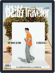 悦游 Condé Nast Traveler (Digital) Subscription April 25th, 2020 Issue
