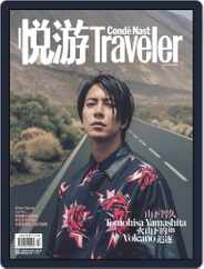悦游 Condé Nast Traveler (Digital) Subscription March 25th, 2020 Issue