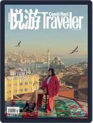 悦游 Condé Nast Traveler (Digital) Subscription January 25th, 2020 Issue
