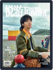 悦游 Condé Nast Traveler (Digital) Subscription November 25th, 2019 Issue