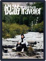 悦游 Condé Nast Traveler (Digital) Subscription October 28th, 2019 Issue