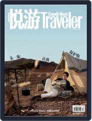 悦游 Condé Nast Traveler (Digital) Subscription September 24th, 2019 Issue