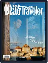 悦游 Condé Nast Traveler (Digital) Subscription June 24th, 2019 Issue