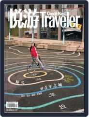 悦游 Condé Nast Traveler (Digital) Subscription March 24th, 2019 Issue