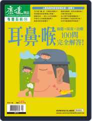 Common Health Special Issue 康健主題專刊 (Digital) Subscription September 25th, 2014 Issue