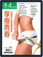 Common Health Special Issue 康健主題專刊 (Digital) Subscription April 17th, 2012 Issue