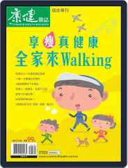 Common Health Special Issue 康健主題專刊 (Digital) Subscription December 9th, 2011 Issue