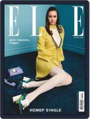 Elle Russia (Digital) Subscription April 1st, 2020 Issue