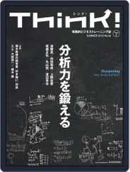 Think! シンク! (Digital) Subscription September 5th, 2013 Issue